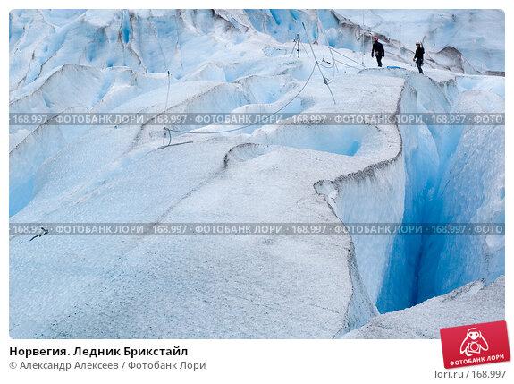 Норвегия. Ледник Брикстайл, эксклюзивное фото № 168997, снято 2 августа 2006 г. (c) Александр Алексеев / Фотобанк Лори