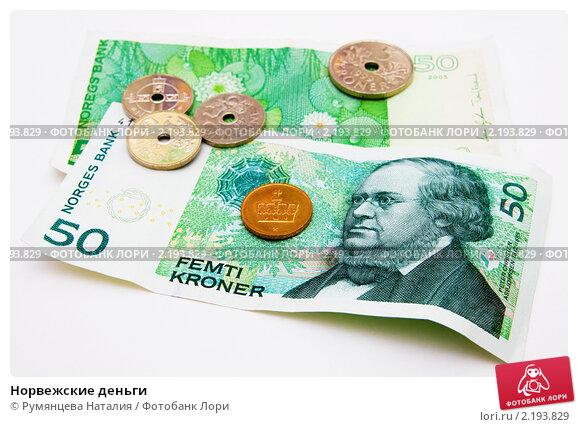 Купить «Норвежские деньги», фото № 2193829, снято 5 декабря 2010 г. (c) Румянцева Наталия / Фотобанк Лори