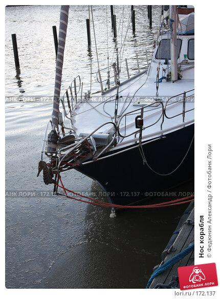 Нос корабля, фото № 172137, снято 4 января 2008 г. (c) Федюнин Александр / Фотобанк Лори