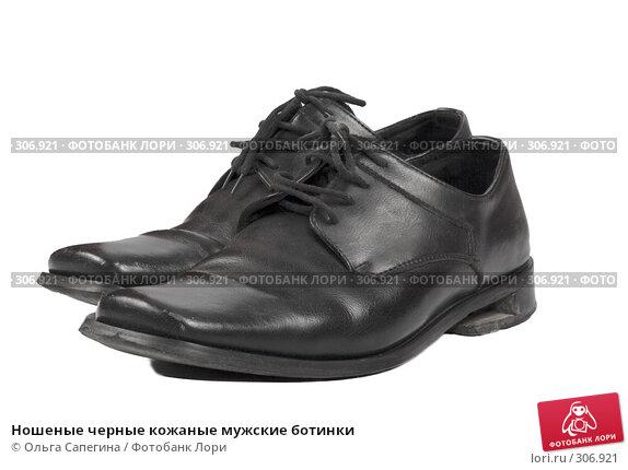 Ношеные черные кожаные мужские ботинки, фото № 306921, снято 17 апреля 2008 г. (c) Ольга Сапегина / Фотобанк Лори