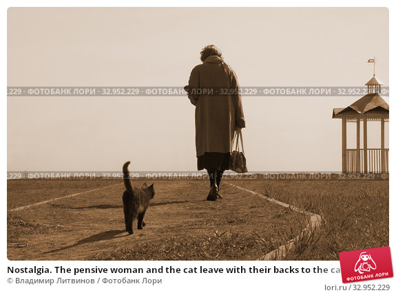 Nostalgia. The pensive woman and the cat leave with their backs to the camera. Грустная женщина и кот уходят. Стоковое фото, фотограф Владимир Литвинов / Фотобанк Лори