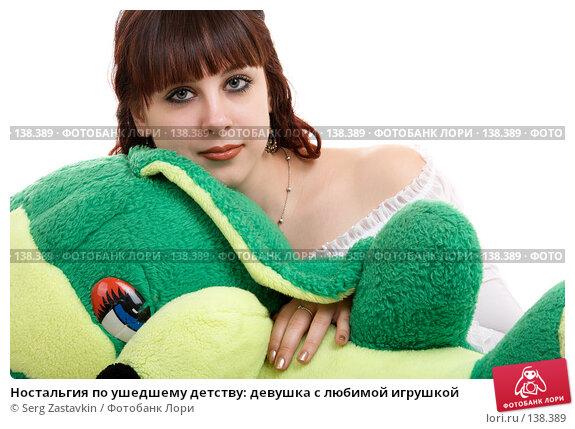 Ностальгия по ушедшему детству: девушка с любимой игрушкой, фото № 138389, снято 8 декабря 2006 г. (c) Serg Zastavkin / Фотобанк Лори