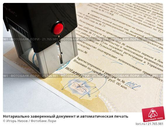 Нотариально заверенный документ и автоматическая печать. Стоковое фото, фотограф Игорь Низов / Фотобанк Лори