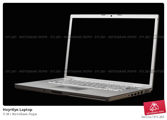 Ноутбук Laptop, фото № 311261, снято 23 марта 2017 г. (c) Михаил / Фотобанк Лори