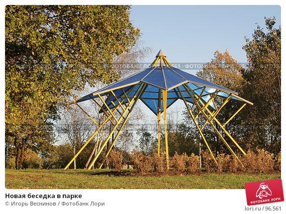 Новая беседка в парке, фото № 96561, снято 11 октября 2007 г. (c) Игорь Веснинов / Фотобанк Лори