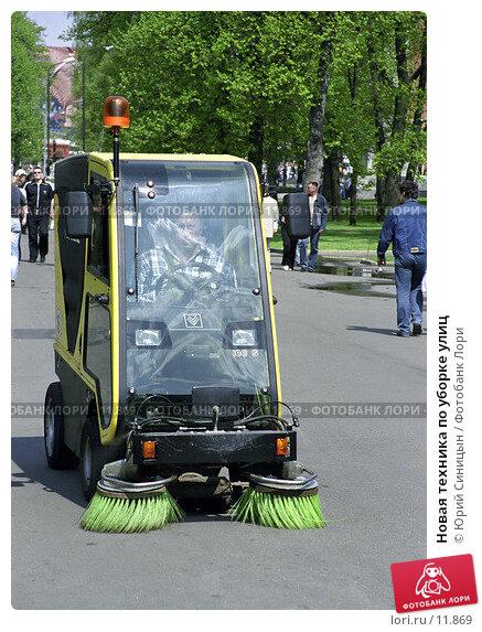 Новая техника по уборке улиц, фото № 11869, снято 26 июня 2017 г. (c) Юрий Синицын / Фотобанк Лори