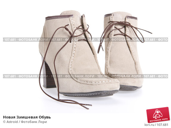 Новая Замшевая Обувь, New Suede Shoe, фото № 107681, снято 10 февраля 2007 г. (c) Astroid / Фотобанк Лори