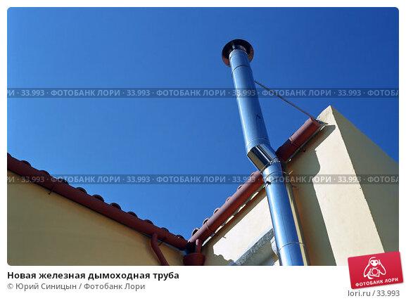 Новая железная дымоходная труба, фото № 33993, снято 22 февраля 2017 г. (c) Юрий Синицын / Фотобанк Лори