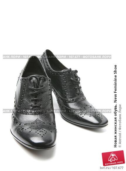 Новая женская обувь. New Feminine Shoe, фото № 107677, снято 12 марта 2007 г. (c) Astroid / Фотобанк Лори