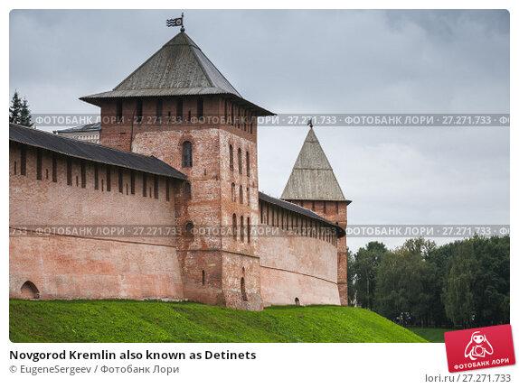 Купить «Novgorod Kremlin also known as Detinets», фото № 27271733, снято 30 июля 2016 г. (c) Евгений Сергеев / Фотобанк Лори