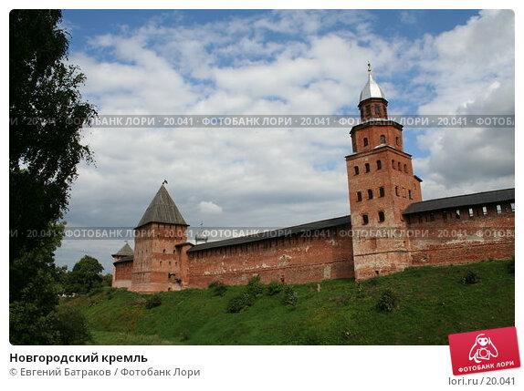 Купить «Новгородский кремль», фото № 20041, снято 13 августа 2006 г. (c) Евгений Батраков / Фотобанк Лори