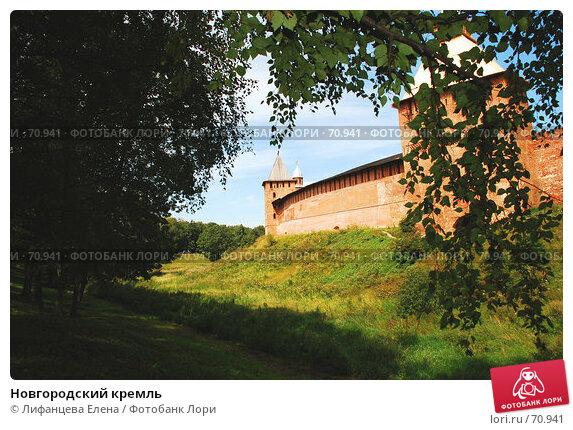 Купить «Новгородский кремль», фото № 70941, снято 10 августа 2007 г. (c) Лифанцева Елена / Фотобанк Лори