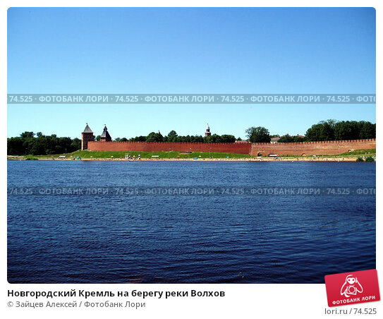 Купить «Новгородский Кремль на берегу реки Волхов», фото № 74525, снято 23 июня 2005 г. (c) Зайцев Алексей / Фотобанк Лори