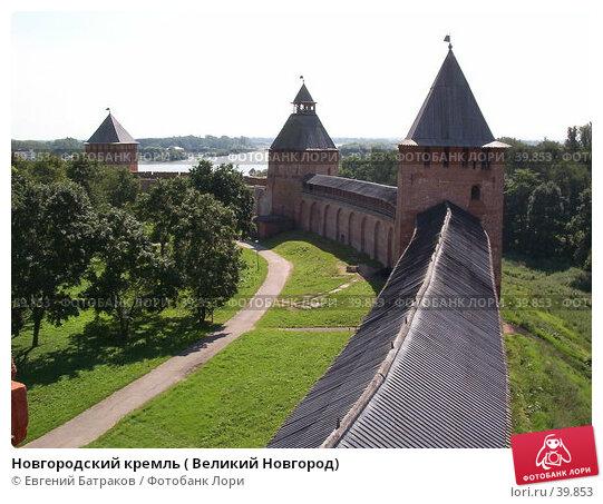 Купить «Новгородский кремль ( Великий Новгород)», фото № 39853, снято 25 июля 2003 г. (c) Евгений Батраков / Фотобанк Лори