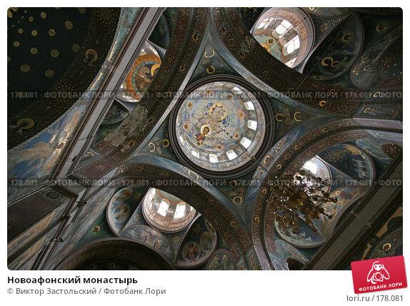 Новоафонский монастырь, фото № 178081, снято 17 сентября 2007 г. (c) Виктор Застольский / Фотобанк Лори