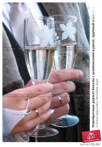 Новобрачные держат бокалы с шампанским в руках, крупный план на руки, фото № 105289, снято 25 января 2017 г. (c) Ольга Хорькова / Фотобанк Лори