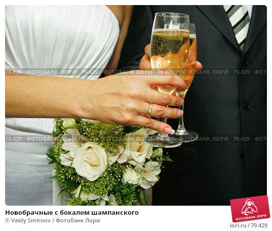 Новобрачные с бокалом шампанского, фото № 79429, снято 25 августа 2007 г. (c) Vasily Smirnov / Фотобанк Лори