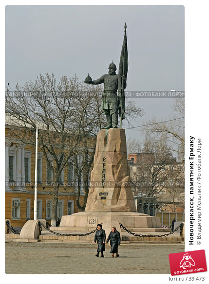 Новочеркасск, памятник Ермаку, фото № 39473, снято 22 марта 2006 г. (c) Владимир Мельник / Фотобанк Лори