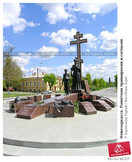 Новочеркасск. Памятник примирения и согласия, фото № 43217, снято 14 мая 2007 г. (c) Харитонов Сергей / Фотобанк Лори