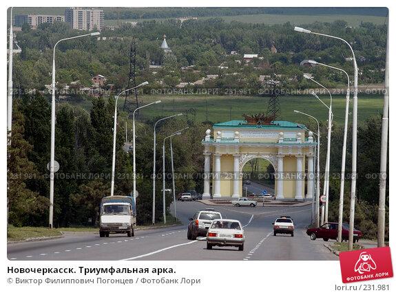 Новочеркасск. Триумфальная арка., фото № 231981, снято 23 мая 2004 г. (c) Виктор Филиппович Погонцев / Фотобанк Лори