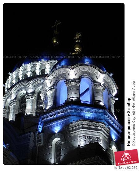 Новочеркасский собор, фото № 92269, снято 9 сентября 2005 г. (c) Харитонов Сергей / Фотобанк Лори
