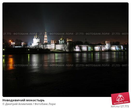 Новодевичий монастырь, фото № 27773, снято 4 января 2007 г. (c) Дмитрий Алимпиев / Фотобанк Лори