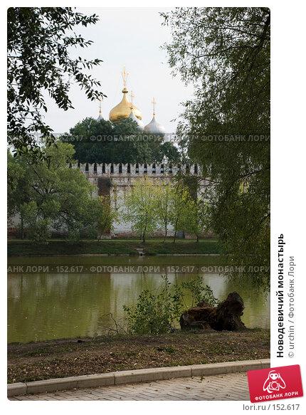 Новодевичий монастырь, фото № 152617, снято 23 августа 2007 г. (c) urchin / Фотобанк Лори