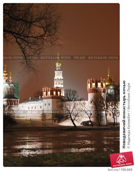 Новодевичий монастырь ночью, фото № 199669, снято 9 февраля 2008 г. (c) Надежда Келембет / Фотобанк Лори