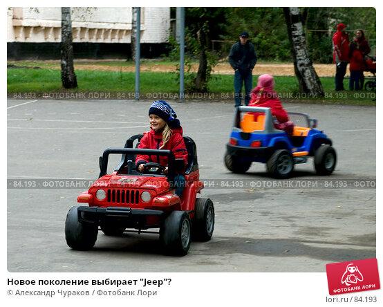 """Новое поколение выбирает """"Jeep""""?, фото № 84193, снято 15 сентября 2007 г. (c) Александр Чураков / Фотобанк Лори"""