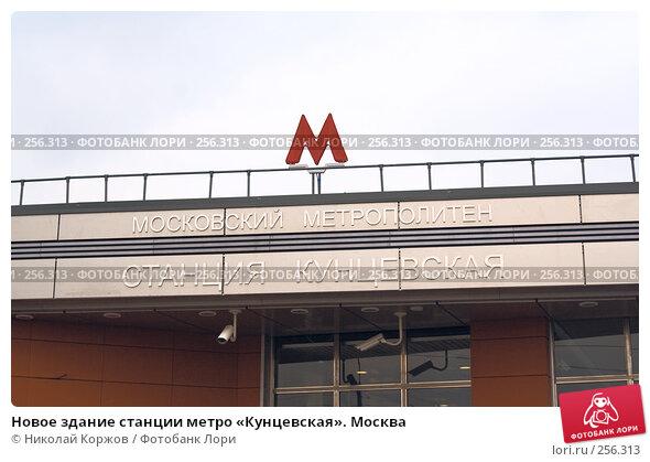 Новое здание станции метро «Кунцевская». Москва, фото № 256313, снято 18 марта 2008 г. (c) Николай Коржов / Фотобанк Лори
