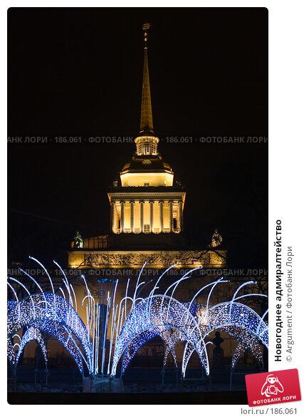 Новогоднее адмиралтейство, фото № 186061, снято 30 декабря 2007 г. (c) Argument / Фотобанк Лори