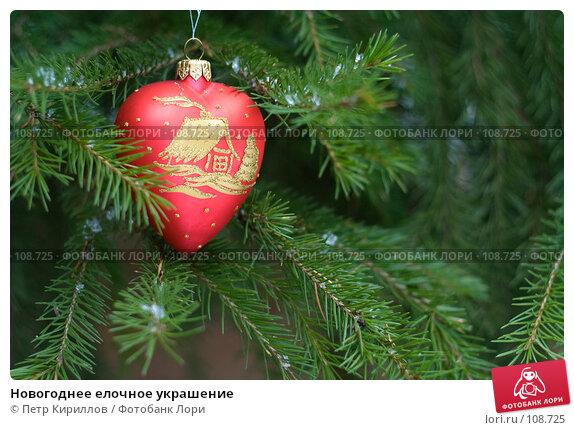 Новогоднее елочное украшение, фото № 108725, снято 3 ноября 2007 г. (c) Петр Кириллов / Фотобанк Лори