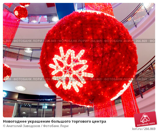 Новогоднее украшение большого торгового центра, фото № 266869, снято 1 января 2007 г. (c) Анатолий Заводсков / Фотобанк Лори