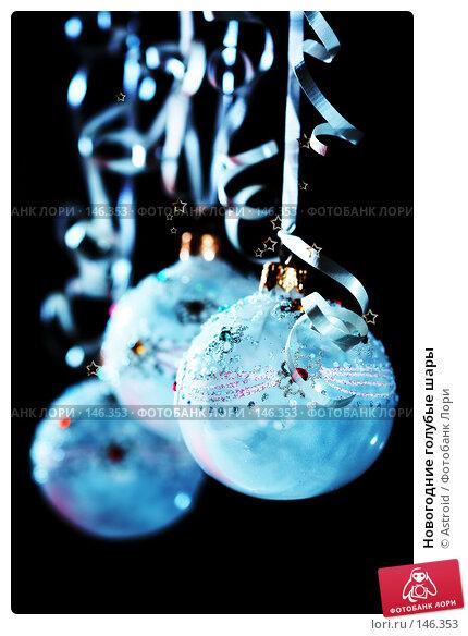 Новогодние голубые шары, фото № 146353, снято 29 ноября 2007 г. (c) Astroid / Фотобанк Лори