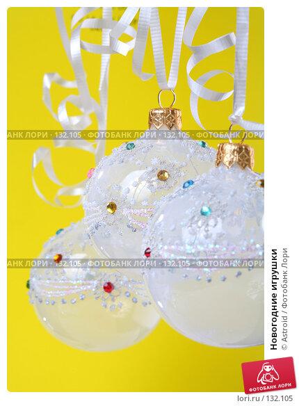 Новогодние игрушки, фото № 132105, снято 29 ноября 2007 г. (c) Astroid / Фотобанк Лори