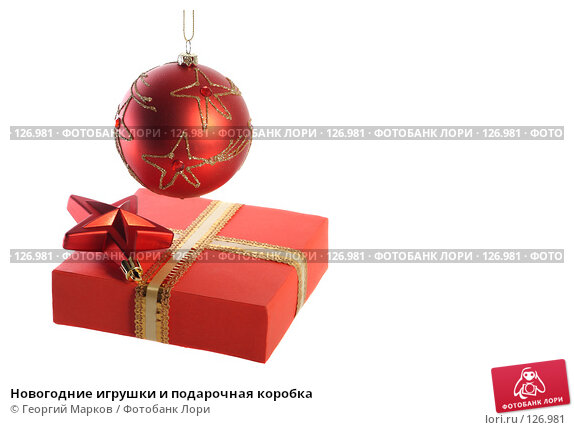 Новогодние игрушки и подарочная коробка, фото № 126981, снято 19 ноября 2007 г. (c) Георгий Марков / Фотобанк Лори