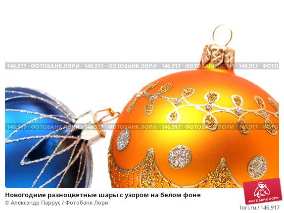Новогодние разноцветные шары с узором на белом фоне, фото № 146917, снято 19 декабря 2006 г. (c) Александр Паррус / Фотобанк Лори