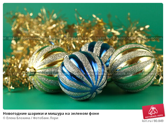 Новогодние шарики и мишура на зеленом фоне, фото № 80849, снято 16 июля 2007 г. (c) Елена Блохина / Фотобанк Лори