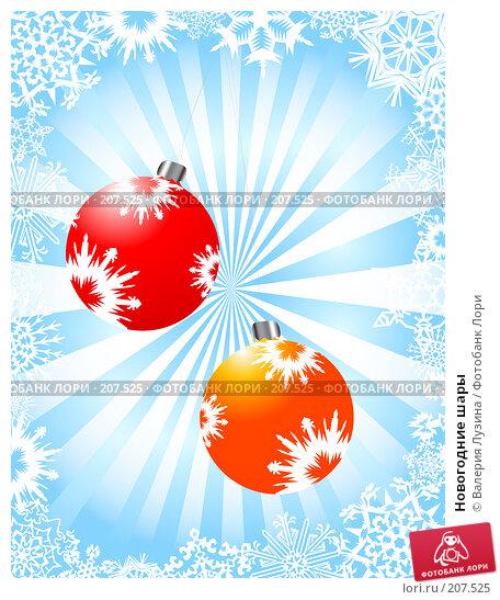 Новогодние шары, иллюстрация № 207525 (c) Валерия Потапова / Фотобанк Лори