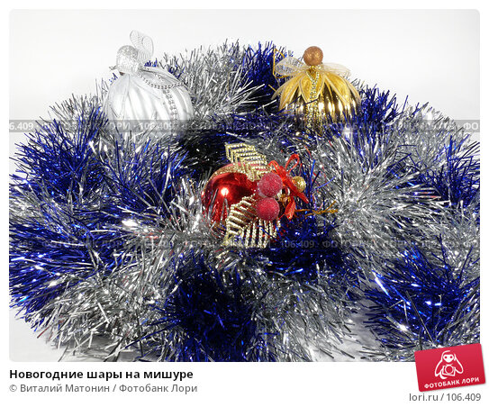 Купить «Новогодние шары на мишуре», фото № 106409, снято 30 октября 2007 г. (c) Виталий Матонин / Фотобанк Лори
