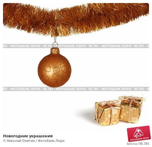 Купить «Новогодние украшения», фото № 95781, снято 4 октября 2007 г. (c) Николай Охитин / Фотобанк Лори