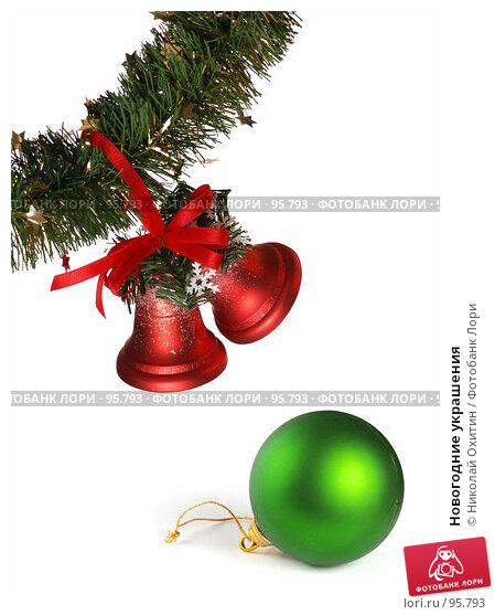 Купить «Новогодние украшения», фото № 95793, снято 4 октября 2007 г. (c) Николай Охитин / Фотобанк Лори