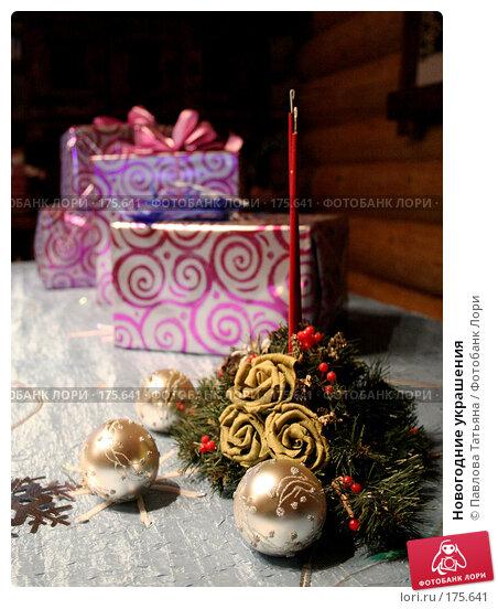 Новогодние украшения, фото № 175641, снято 19 февраля 2004 г. (c) Павлова Татьяна / Фотобанк Лори