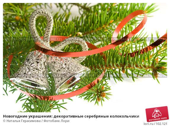 Новогодние украшения: декоративные серебряные колокольчики, фото № 102121, снято 22 июня 2017 г. (c) Наталья Герасимова / Фотобанк Лори