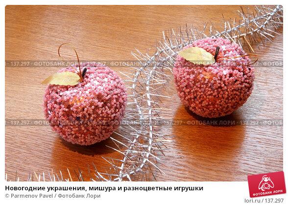 Новогодние украшения, мишура и разноцветные игрушки, фото № 137297, снято 4 декабря 2007 г. (c) Parmenov Pavel / Фотобанк Лори