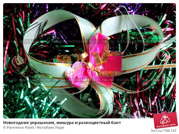 Новогодние украшения, мишура и разноцветный бант, фото № 106133, снято 27 октября 2007 г. (c) Parmenov Pavel / Фотобанк Лори