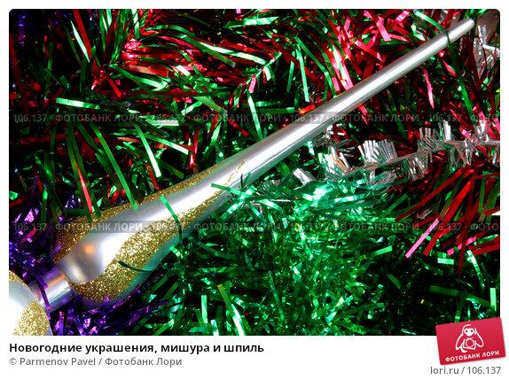 Новогодние украшения, мишура и шпиль, фото № 106137, снято 27 октября 2007 г. (c) Parmenov Pavel / Фотобанк Лори