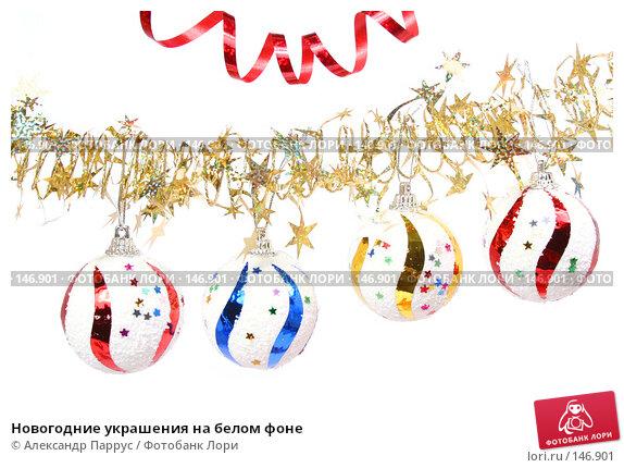 Новогодние украшения на белом фоне, фото № 146901, снято 19 декабря 2006 г. (c) Александр Паррус / Фотобанк Лори