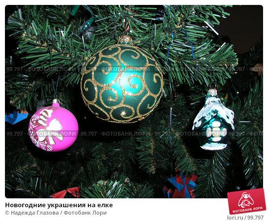 Купить «Новогодние украшения на елке», фото № 99797, снято 19 апреля 2018 г. (c) Надежда Глазова / Фотобанк Лори