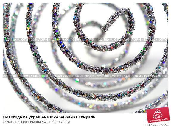 Новогодние украшения: серебряная спираль, фото № 127389, снято 18 ноября 2007 г. (c) Наталья Герасимова / Фотобанк Лори